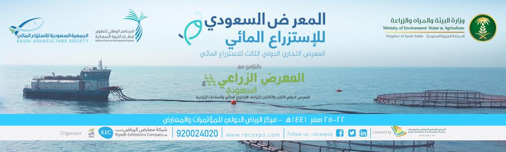 المعرض التجاري الدولي الثالث للاستزراع المائي