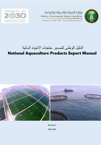 National Aquaculture Products Export Manual