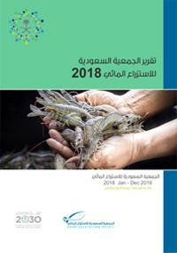 التقرير العام للجمعية السعودية للاستزراع المائي 2018