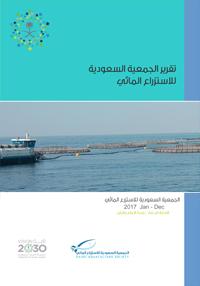 التقرير العام للجمعية السعودية للاستزراع المائي 2017