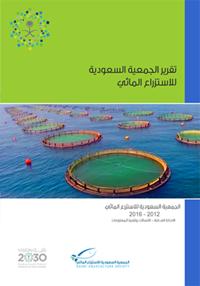 SAS General Report 2012 -2016