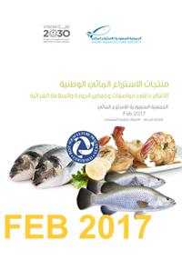 عرض منتجات الاستزراع المائي الوطنية