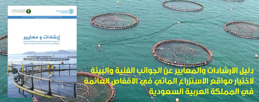 إرشادات ومعايير عن الجوانب البيئة والفنية لاختيار مواقع الاستزراع بأنظمة الاقفاص العائمة في المملكة العربية السعودية