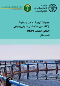 Arabic Copy of Aquaculture operations in floating HDPE cages
