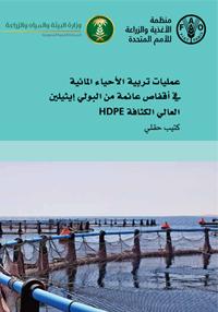 عمليات تربية الأحياء المائية في اقفاص عائمة من البولي ايثيلين عالي الكثافة HDPE
