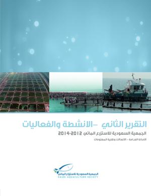 Second Report – Events & Activities