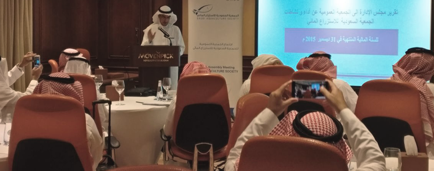 Saudi Aquaculture Society holds the Annual Meeting of the General Assembly in Jeddah