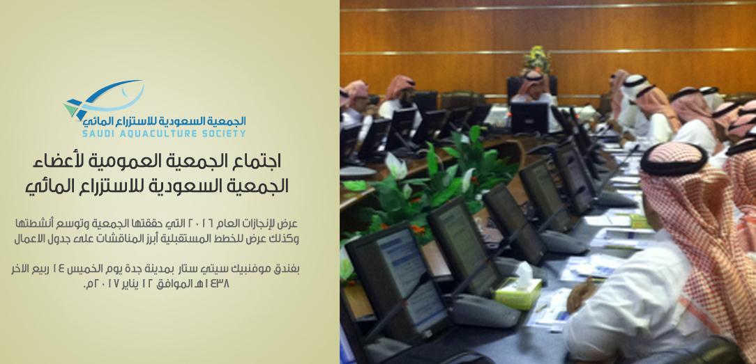 Meeting of Saudi Aquaculture Society's General Assembly Members